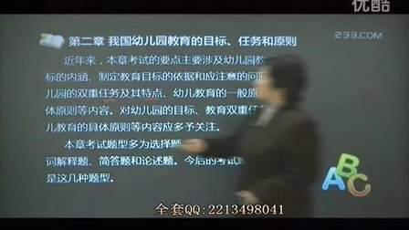 2013幼儿教师资格证:招教考试05幼儿教育学基础:精讲