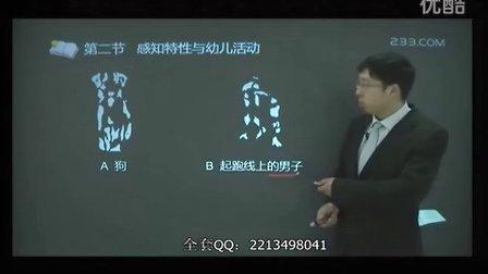 2013幼儿教师资格证:招教考试17《幼儿心理学》精讲