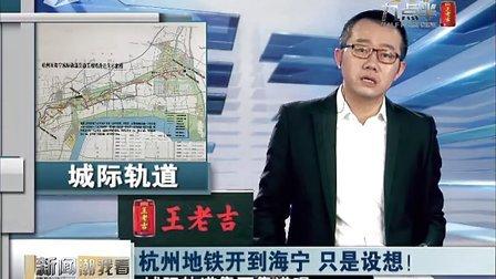 视频: 杭州地铁开到海宁 只是设想![九点半]