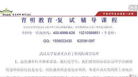 2013年武汉大学行政管理考研复试分数线-考研复试重点笔记真题-考研复试保过联系导师-考研面试指导