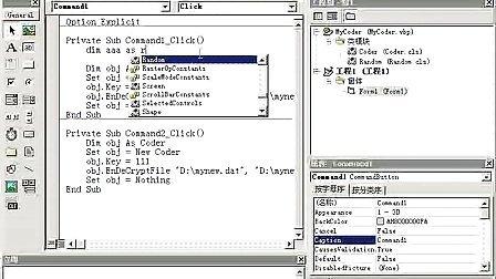 吉林大学】vb编程与应用