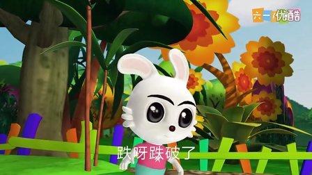 一只小白兔 (3d)版
