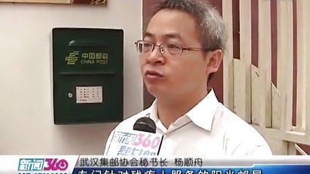 20120923新闻360阳光邮局