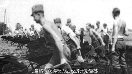 BBC 二战全史:战争中的世界(全26集) 01一个新的德国
