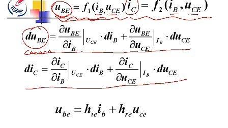 石油大学模拟电路