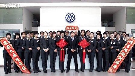 上海大众汽车赣州同益4s店拜年视频