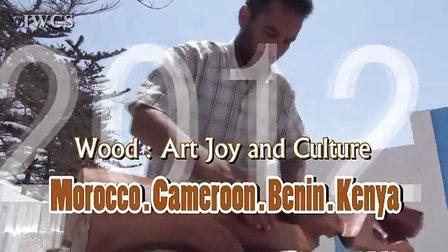 木文化再探索与新取向