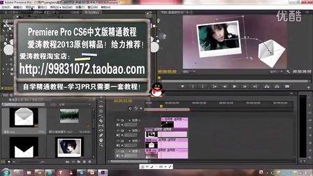 唯美 pr/10/3:唯美信封飘荡电子相册实例/Premiere pro CS6中文版PR...