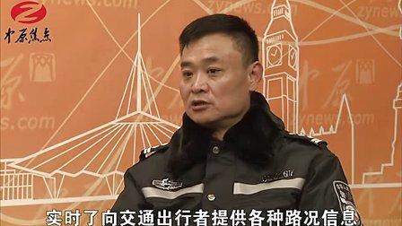 中原焦点 高端访谈 郑州市交巡警支队队长窦立勇
