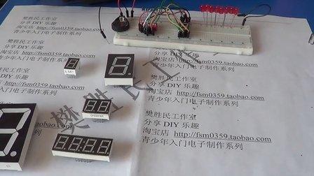 (樊胜民) 青少年入门电子制作diy(面包板)视频