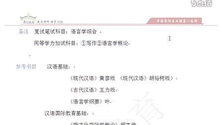 2013年武汉大学汉语国际教育硕士考研复试分数线-导师联系