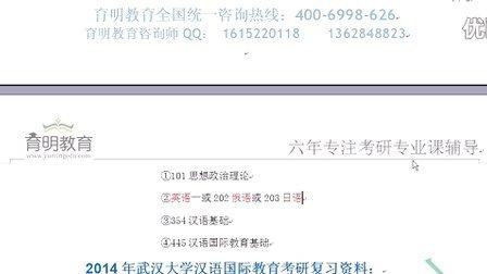 2013年武汉大学汉语国际教育硕士考研复试指导-复试参考书