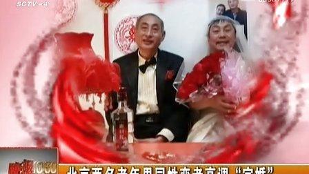 """北京两名老年男同性恋者高调""""完婚"""" 130131 晚报十点半"""