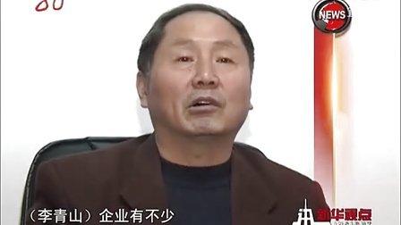 委员李青山否认一妻四妾官员违纪,超生,一妻四妾,政协委员图片
