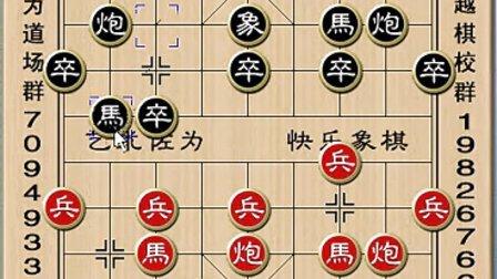 象棋讲座--阵型转换与子力衔接(评刘宗泽攻擂的布局)图片
