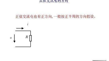 【石油大学】 电路电子技术(全42讲)