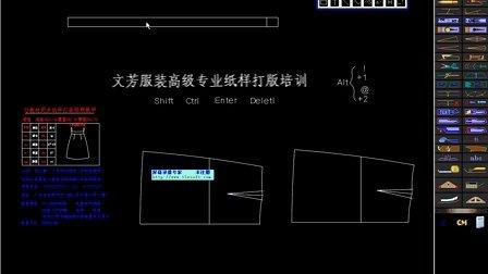服装电脑cad教程视频