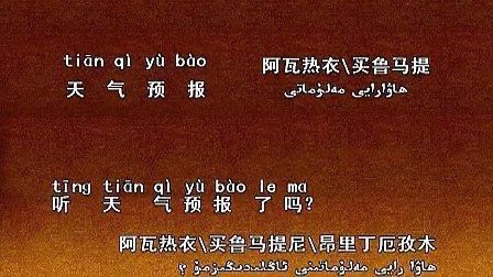 冬火无焰:新疆维语学习双语学习第18集(维汉)
