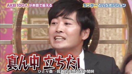 [T.K.M.N字幕組]130208 ガチガセ AKB48的真心話大問答下篇