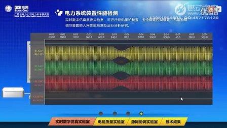 电力仿真实验室多媒体设计制作-操作录屏