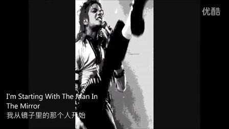Michael Jackson – Man In the Mirror (镜中人) 你没见过的版本