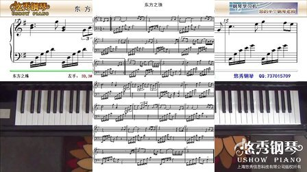 东方之珠钢琴简谱 东方之珠钢琴曲谱 东方之珠钢琴五线谱