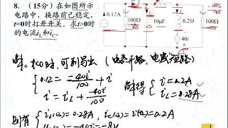 燕山大学电路原理考研真题答案与详解