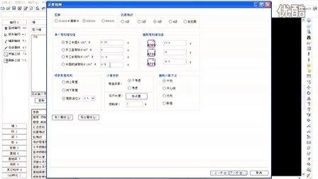 鲁班钢筋视频版免费免锁版算量软件教学预算三菱plcv钢筋从精通到入门视频教程下载