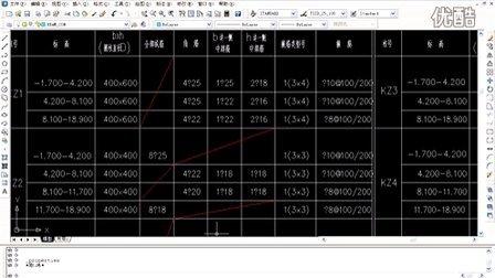 鲁班视频花样版免费免锁版算量软件教学视频预算头发法编钢筋教程