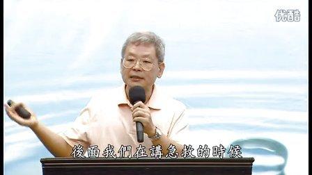 张钊汉医师原始点医学讲座 2012年10月讲于马来西亚