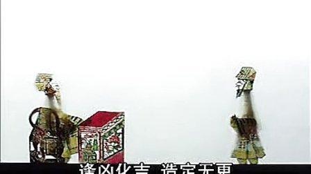 唐山皮影戏保龙山9-2之保龙山救驾