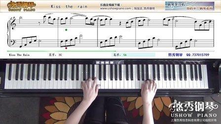 Kiss the rain 零基础钢琴教学视频及五线谱 悠秀钢琴入门视频