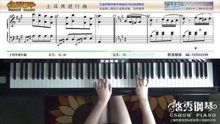 (莫扎特)土耳其进行曲(完整版)_零基础钢琴教学视频及五线谱_悠秀钢琴