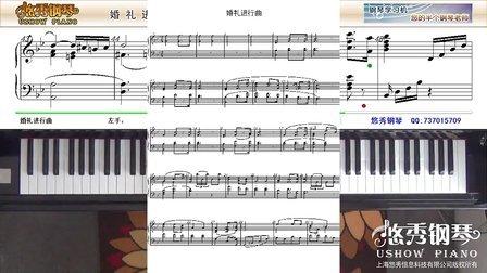 瓦格纳 婚礼进行曲 _零基础钢琴教学视频及五线谱_悠秀钢琴入门