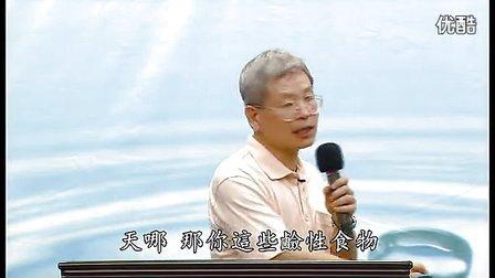张钊汉:原始点医学讲座