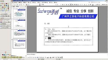 手创科技sc52x开发板 .eeprom at24c02 讲解.