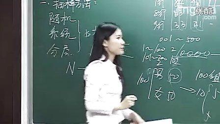公开课 高中数学 第3讲 【必修3】抽样方法与统计1