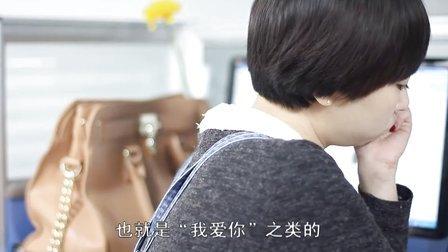 爱情微电影《第三十三天失恋》办公司恋情,虽然很囧但是很浪漫