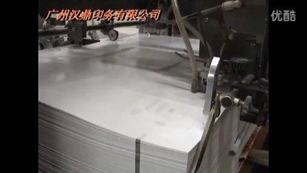 广州印刷,广州印刷公司,广州印刷厂-广州汉鼎