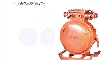 煤矿电工教程:防爆磁力启动器原理与维修——磁力启动器的作用