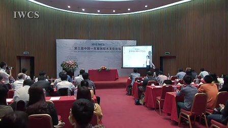 第三届中国-东盟国际木文化论坛 开幕式