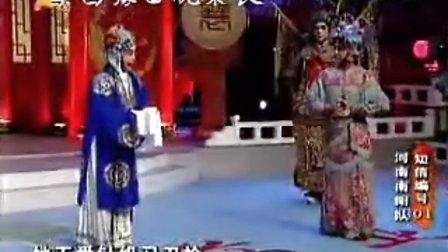 曲剧《困皇陵》祖居河东在火塘(孙炳新)