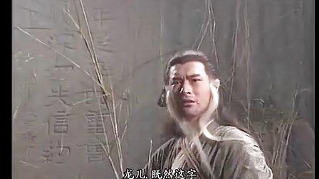《神雕侠侣》杨过跳崖赴死追随小龙女