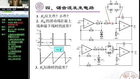 42-模拟电子技术基础-清华大学