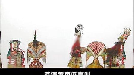 唐山皮影戏刘秀走国(松棚会)13-2