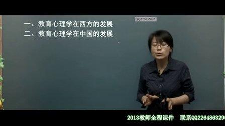 冀芳教育心理学基础精讲01