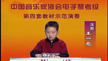 电子琴考级第四套 - 《小红帽》 (王一彪)图片