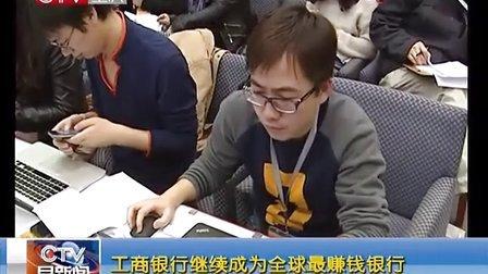 视频 银行/重庆新闻联播20160817逐梦他乡重庆人