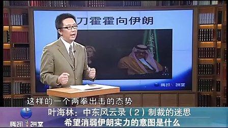 叶海林:中东风云录(2)制裁的迷思