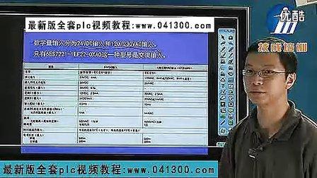 欧姆龙plc视频教程 西门子plc视频教程